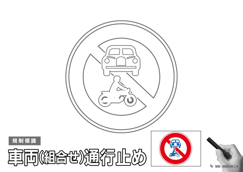 規制標識 車両(組合せ)通行止め