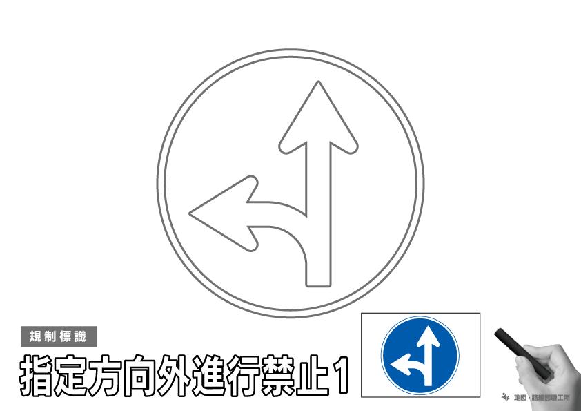 規制標識 指定方向外進行禁止1