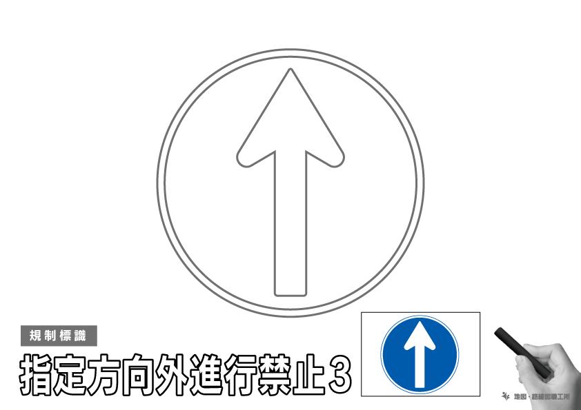 規制標識 指定方向外進行禁止3