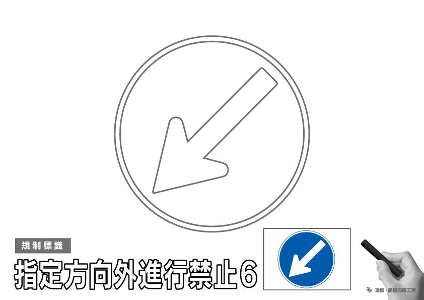 規制標識 指定方向外進行禁止6