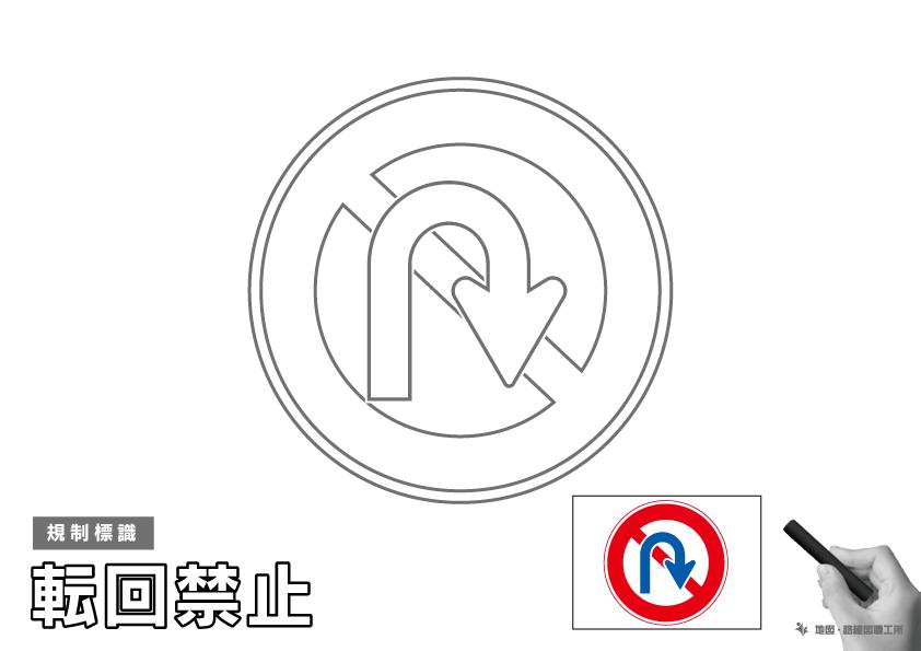 規制標識 転回禁止