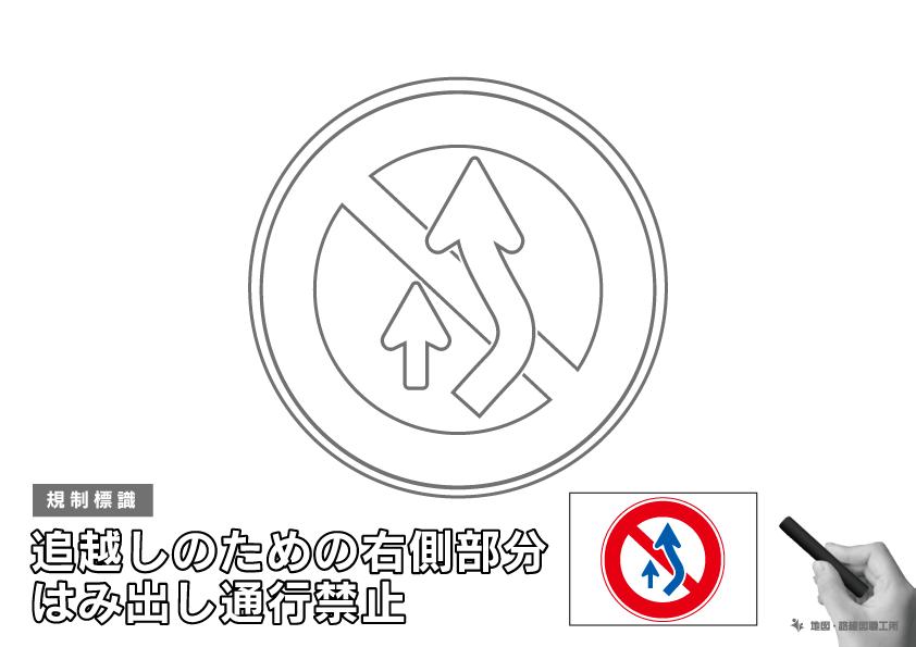 規制標識 追越しのための右側部分はみ出し通行禁止