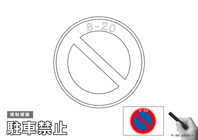 規制標識 駐車禁止