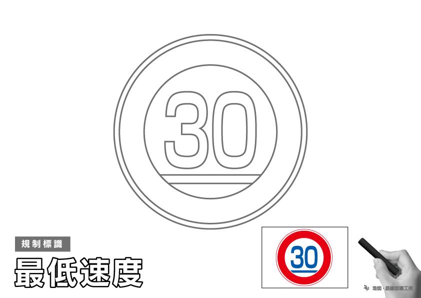 規制標識 最低速度