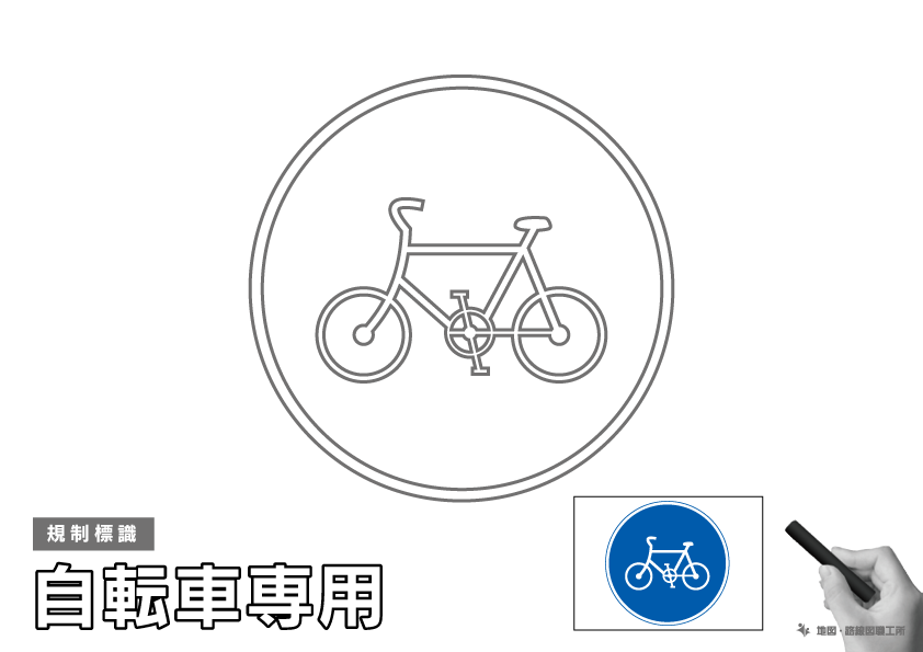 規制標識 自転車専用