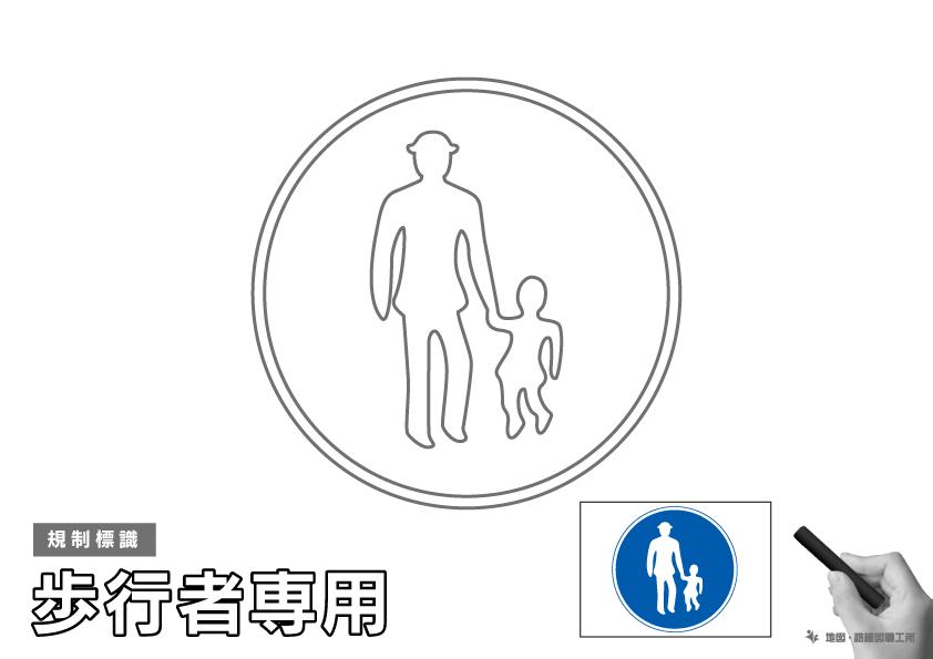 規制標識 歩行者専用