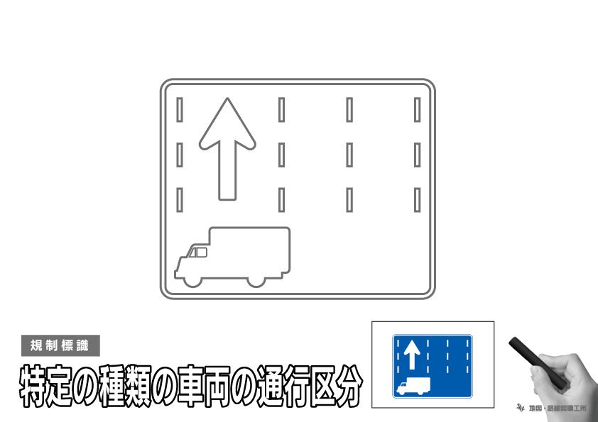 規制標識 特定の種類の車両の通行区分