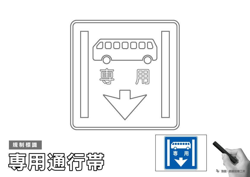 規制標識 専用通行帯