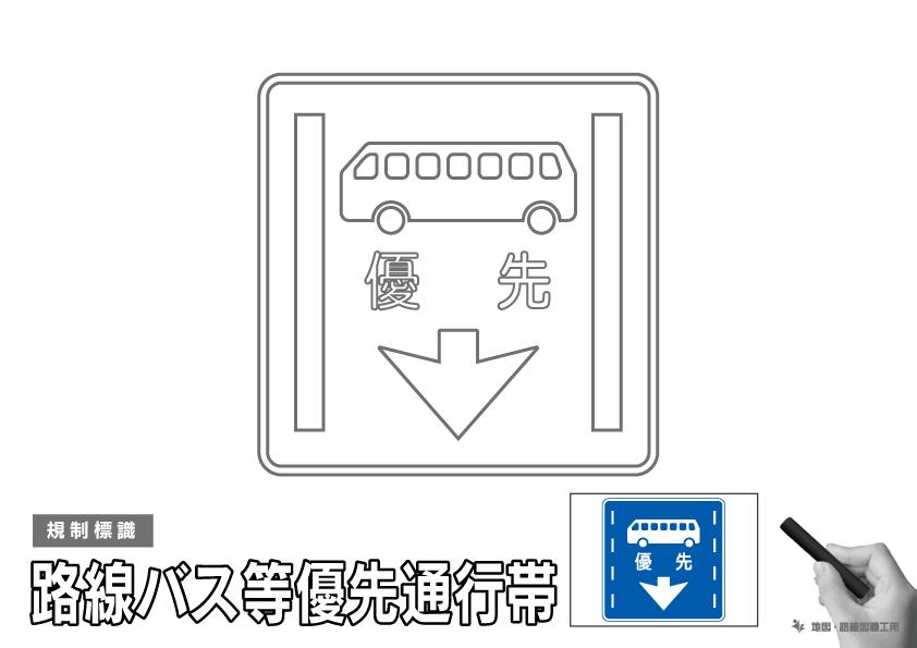 規制標識 路線バス等優先通行帯