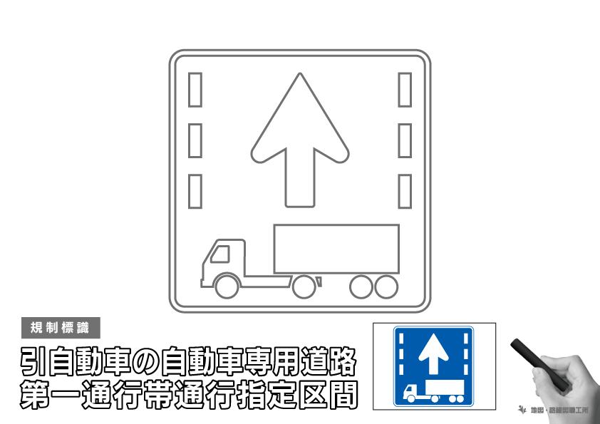 規制標識 牽引自動車の自動車専用道路第一通行帯通行指定区間