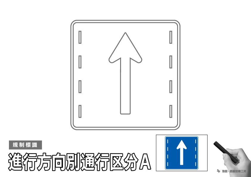 規制標識 進行方向別通行区分A