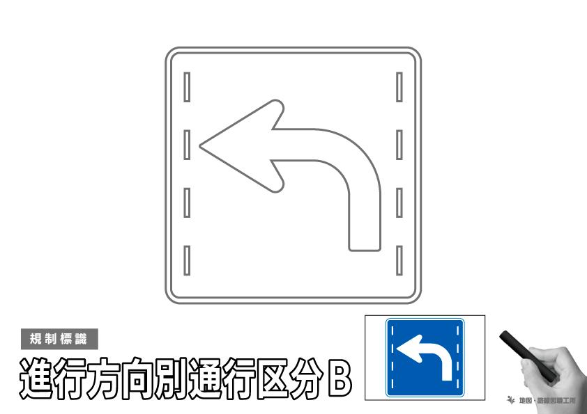 規制標識 進行方向別通行区分B