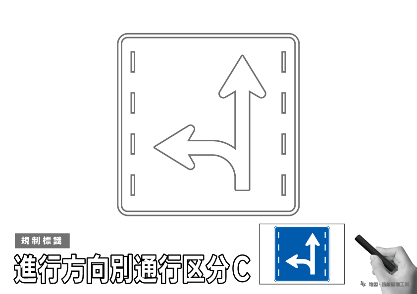 規制標識 進行方向別通行区分C