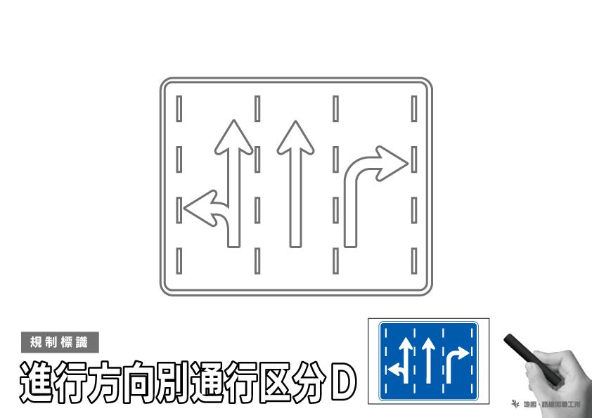 規制標識 進行方向別通行区分D