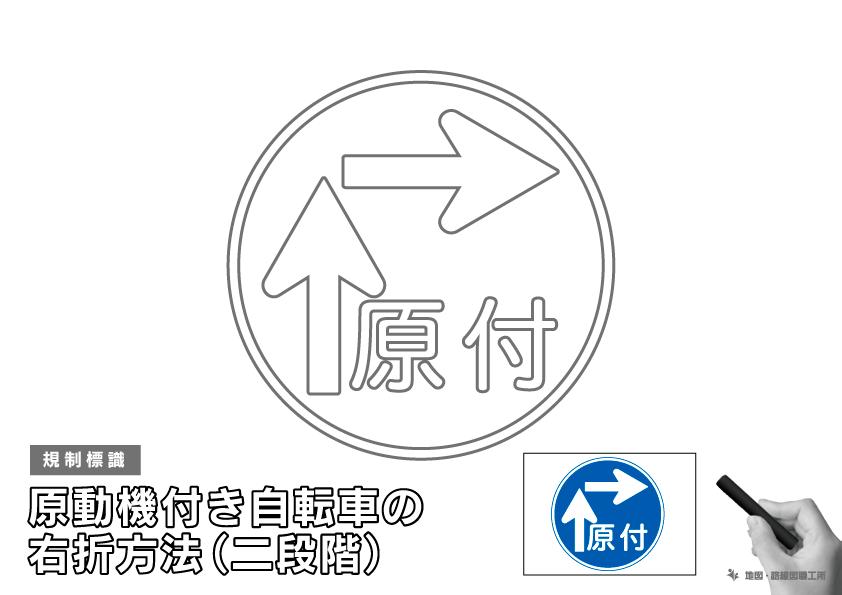 規制標識 原動機付き自転車の右折方法(二段階)