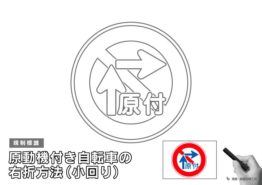 規制標識 原動機付自転車の右折方法(小回り)