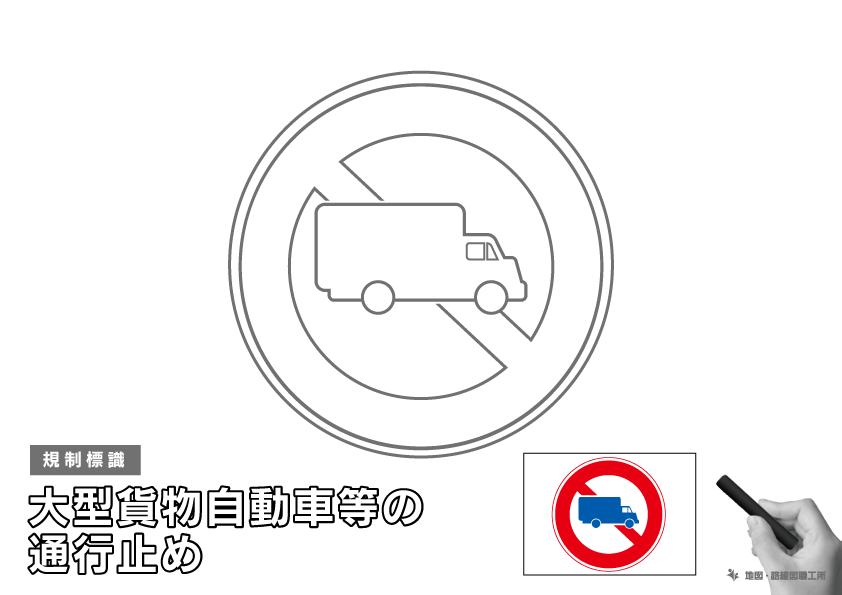 規制標識 大型貨物自動車等の通行止め