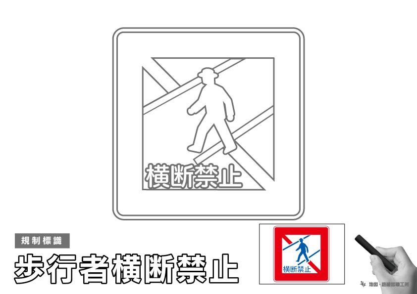 規制標識 歩行者横断禁止