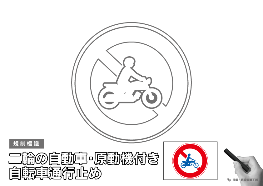 規制標識 二輪の自動車・原動機付き自転車通行止め