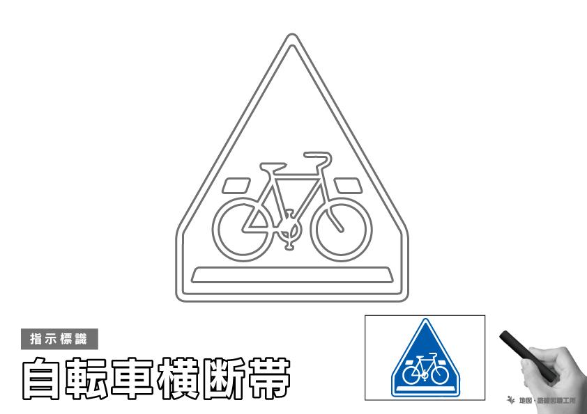 指示標識 自転車横断帯