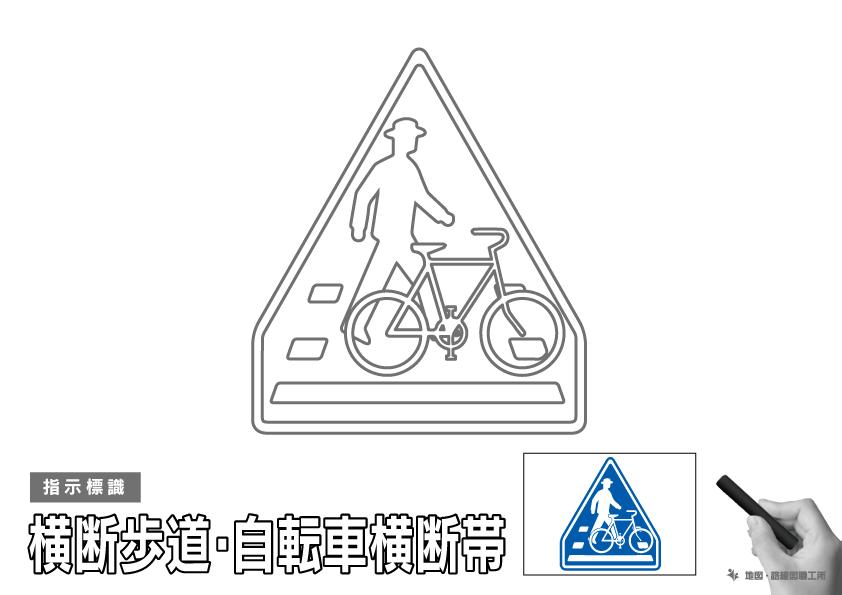 指示標識 横断歩道・自転車横断帯