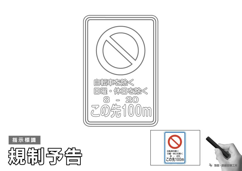 指示標識 規制予告