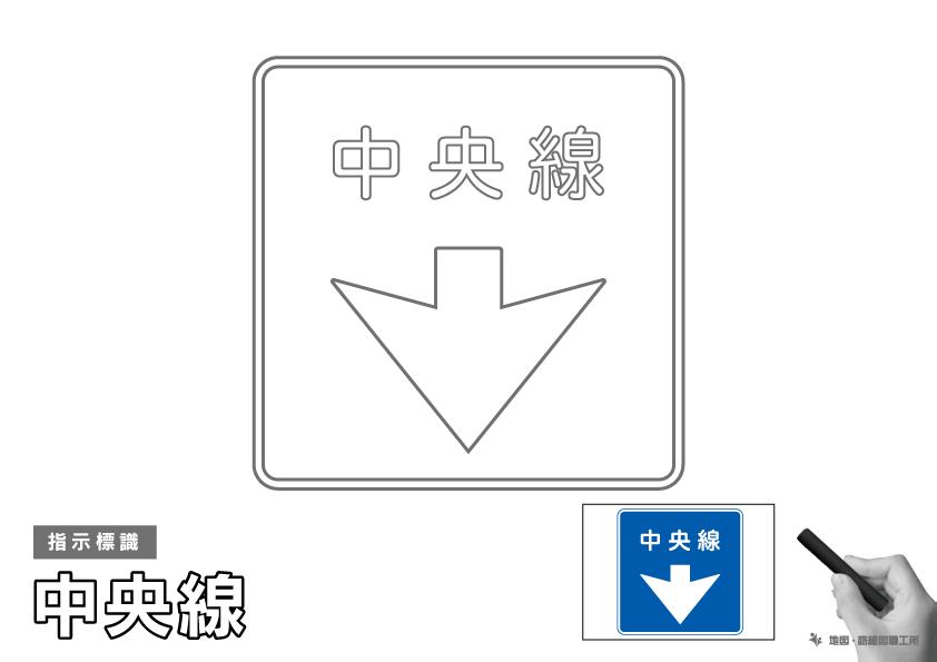 指示標識 中央線