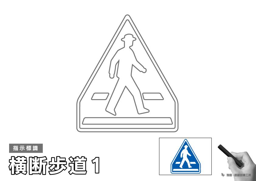 指示標識 横断歩道1