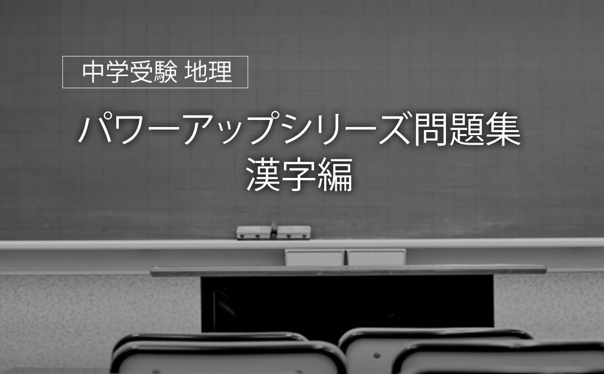 中学受験 地理 パワーアップシリーズ問題集 漢字編