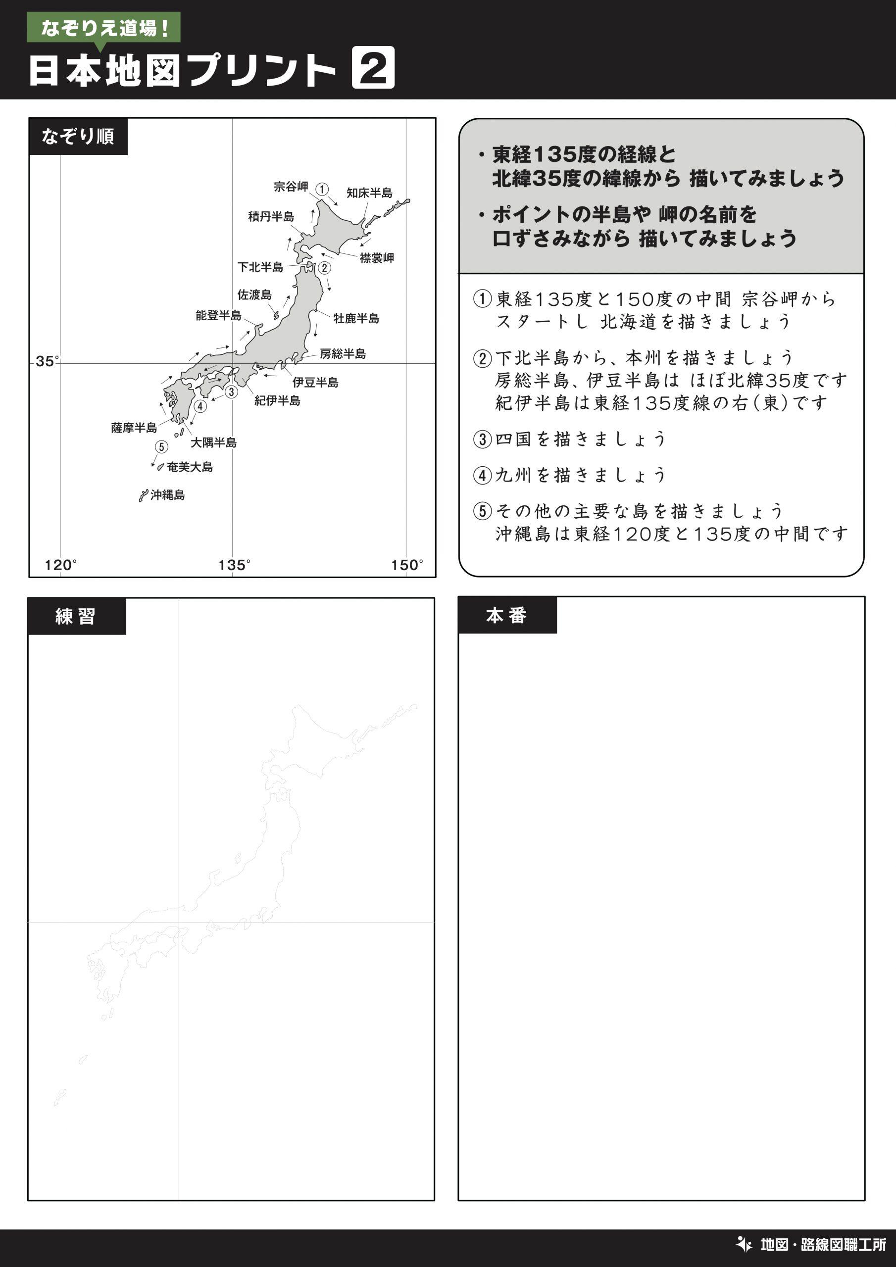 日本地図プリント②