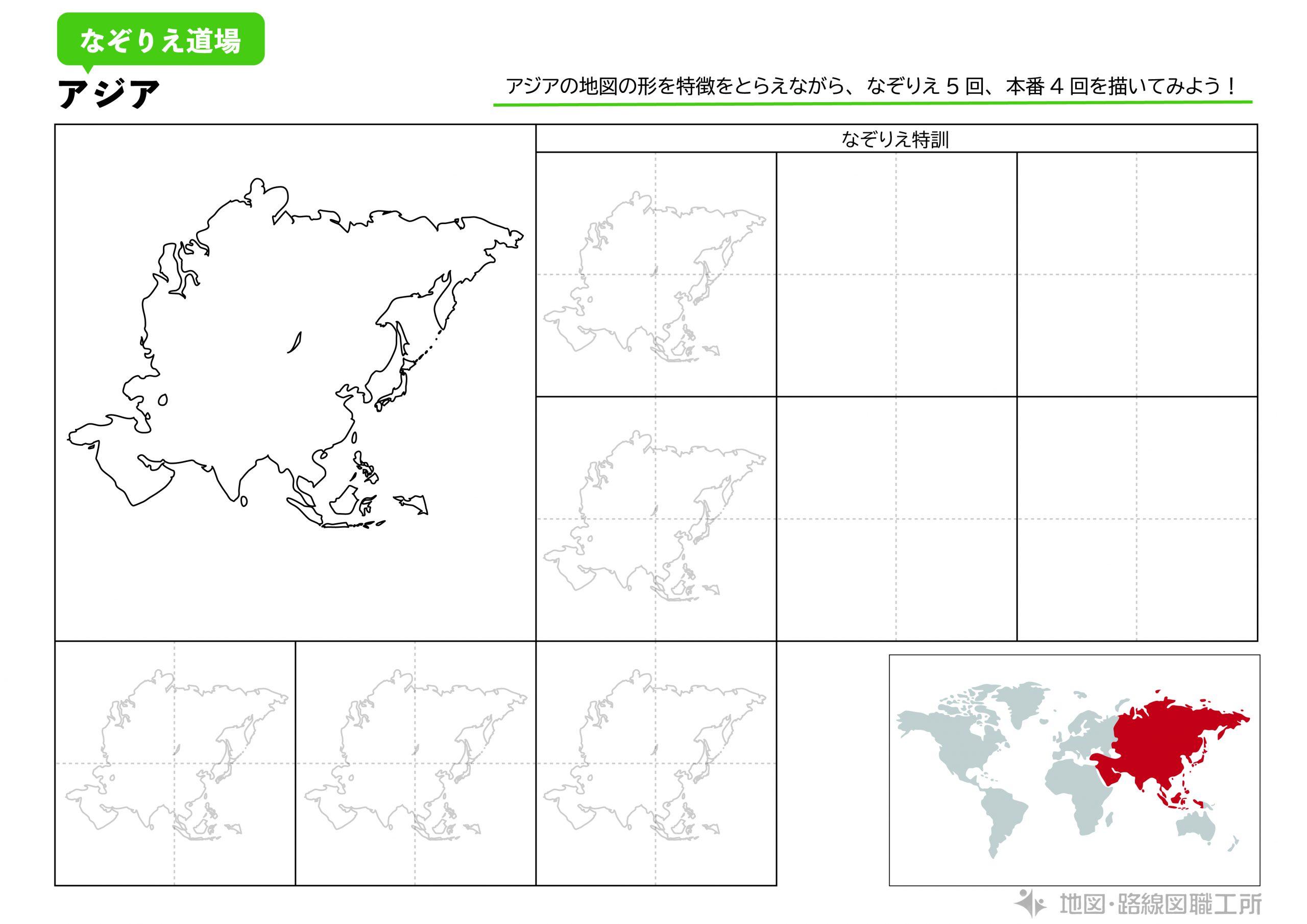 【なぞりえ道場】アジア地域 パターン1