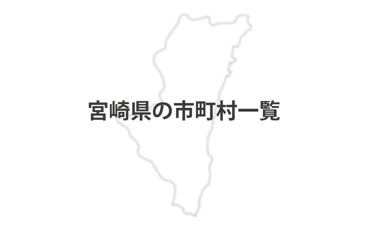 宮崎県の市町村一覧