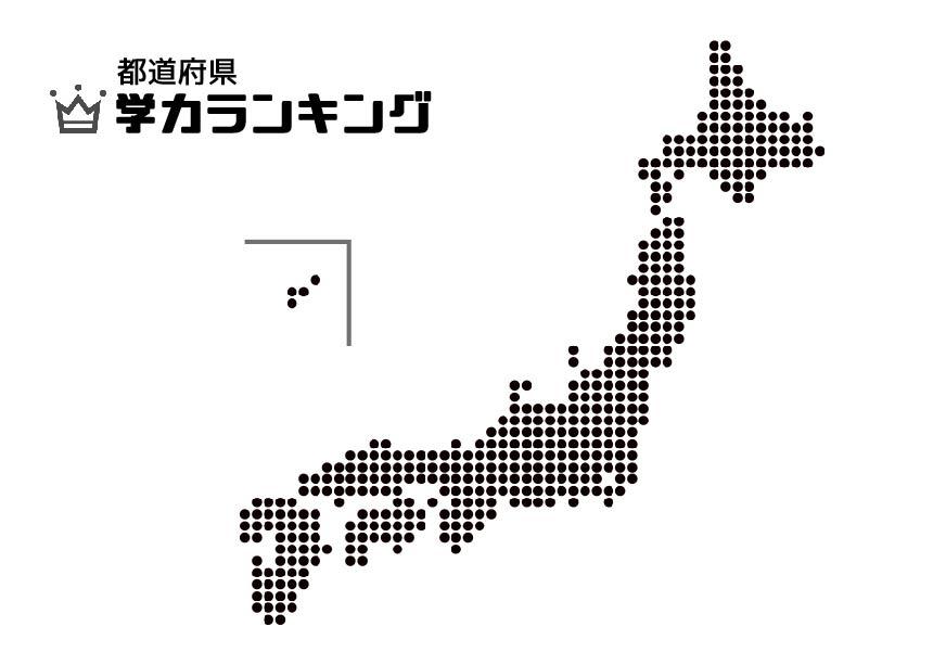 中学受験 地理 都道府県 学力ランキング