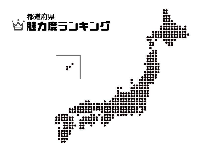 中学受験 地理 都道府県 魅力度ランキング