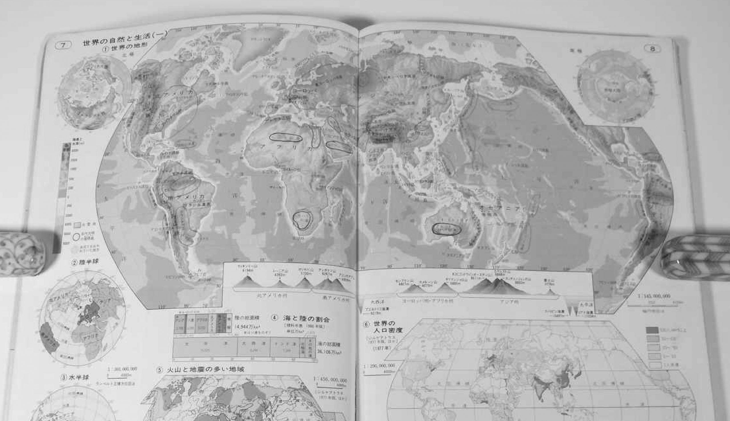 世界地図の本・絵本