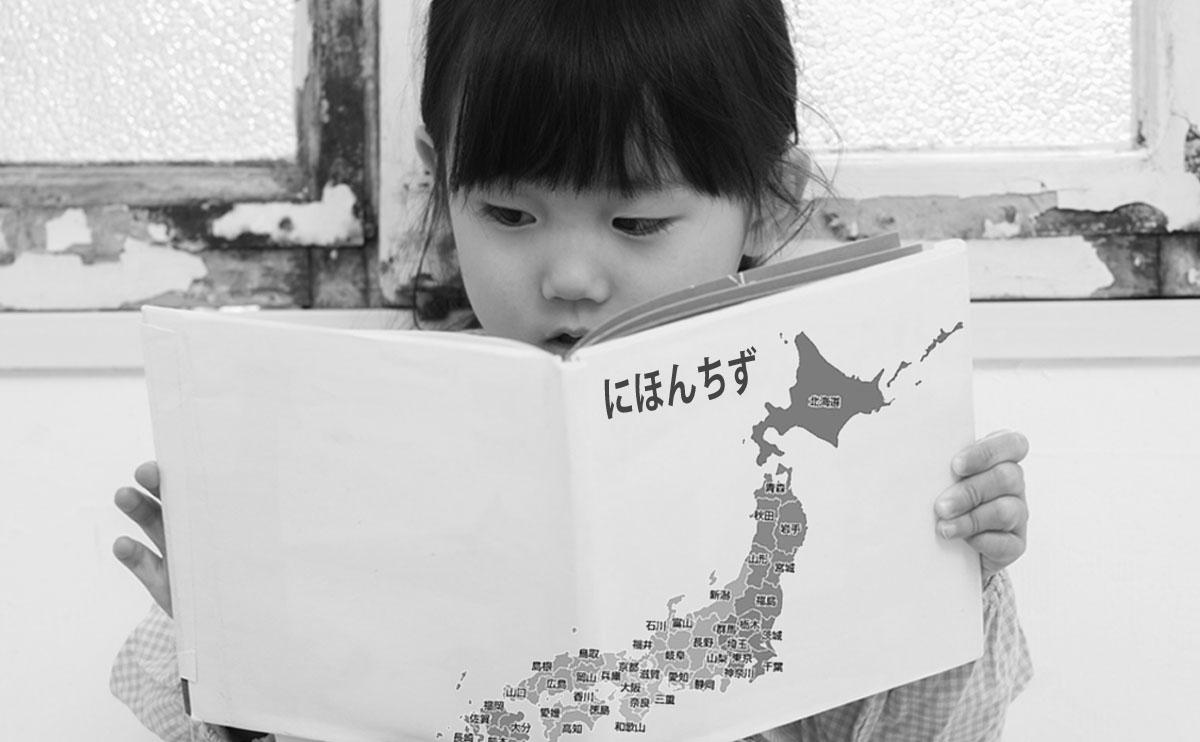 日本地図の本・絵本