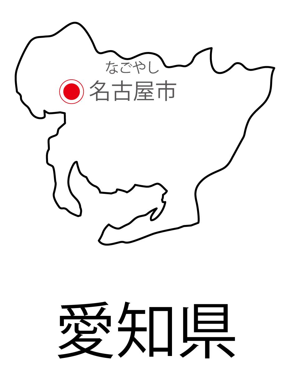愛知県無料フリーイラスト|日本語・都道府県名あり・県庁所在地あり・ルビあり(白)