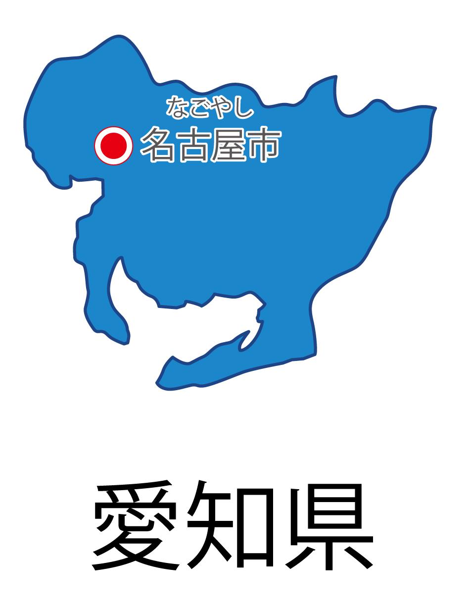愛知県無料フリーイラスト|日本語・都道府県名あり・県庁所在地あり・ルビあり(青)