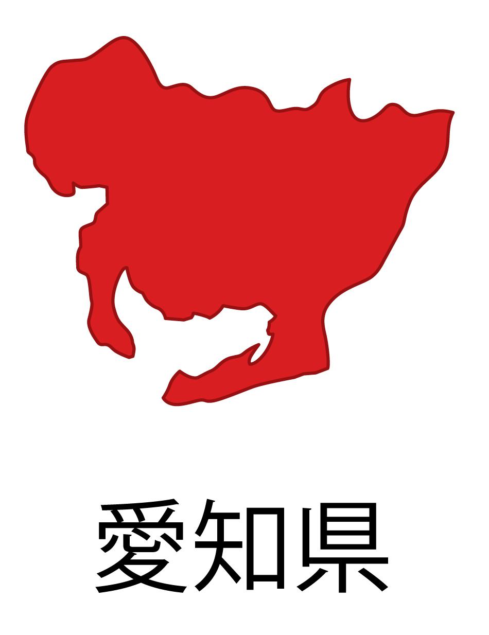 愛知県無料フリーイラスト|日本語・都道府県名あり(赤)
