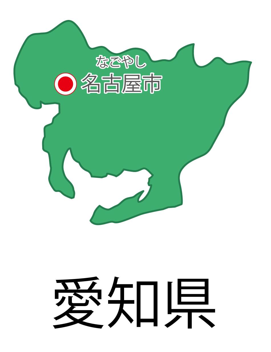 愛知県無料フリーイラスト|日本語・都道府県名あり・県庁所在地あり・ルビあり(緑)
