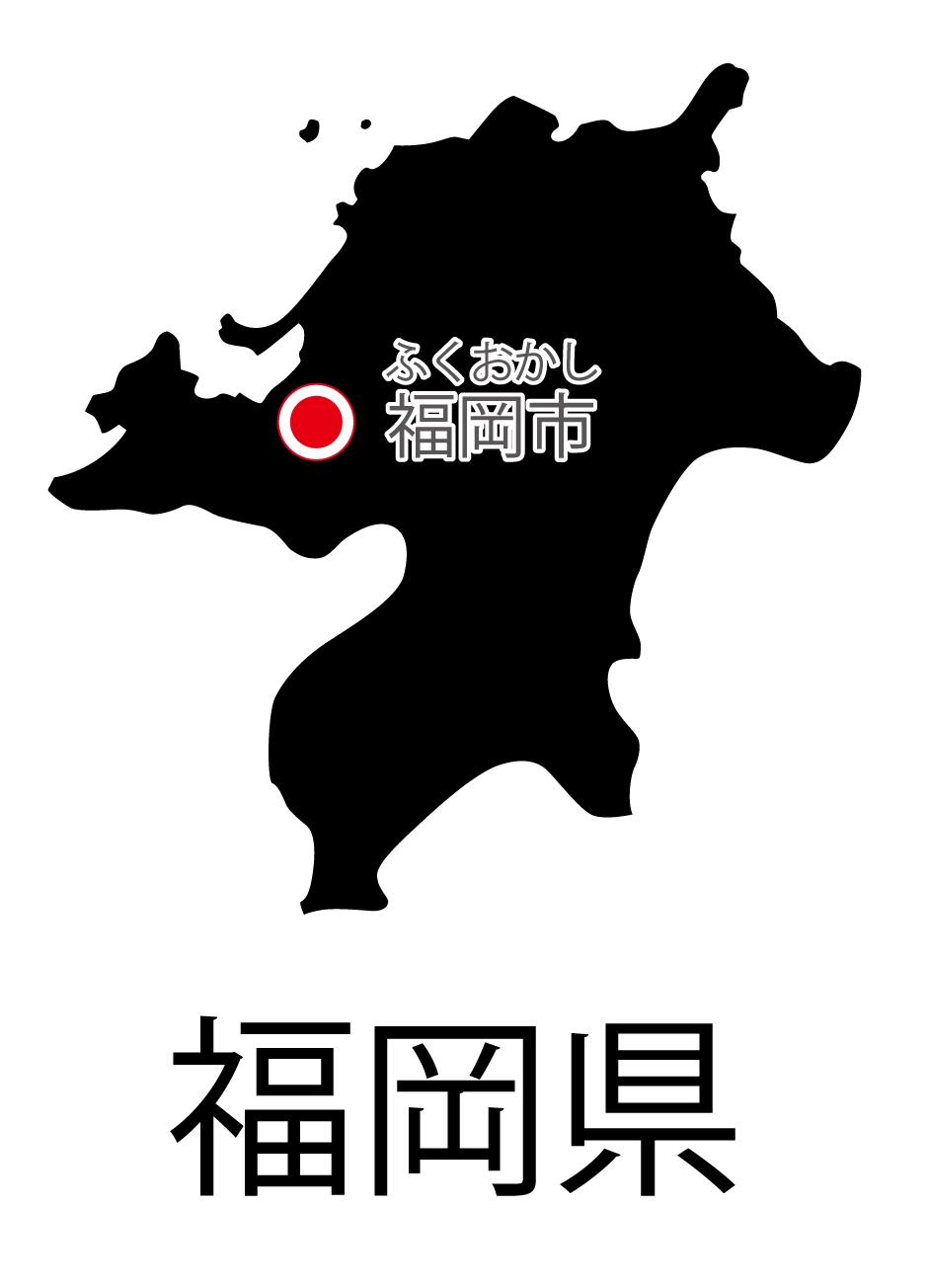 福岡県無料フリーイラスト|日本語・都道府県名あり・県庁所在地あり・ルビあり(黒)