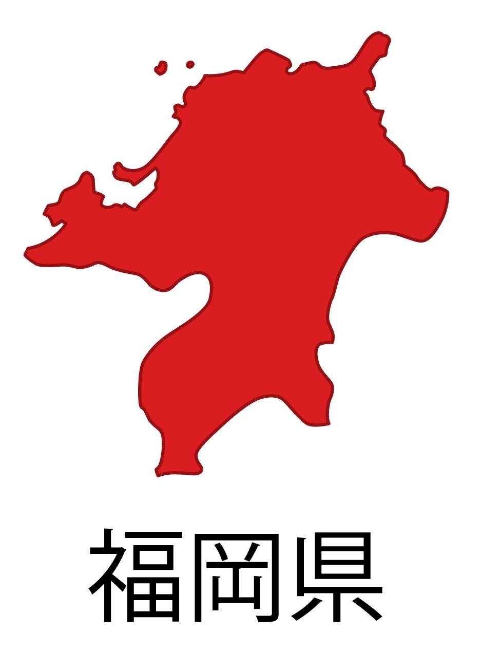 福岡県無料フリーイラスト|日本語・都道府県名あり(赤)