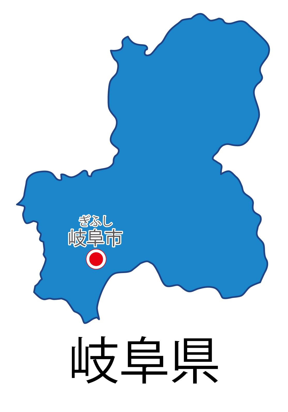 岐阜県無料フリーイラスト|日本語・都道府県名あり・県庁所在地あり・ルビあり(青)