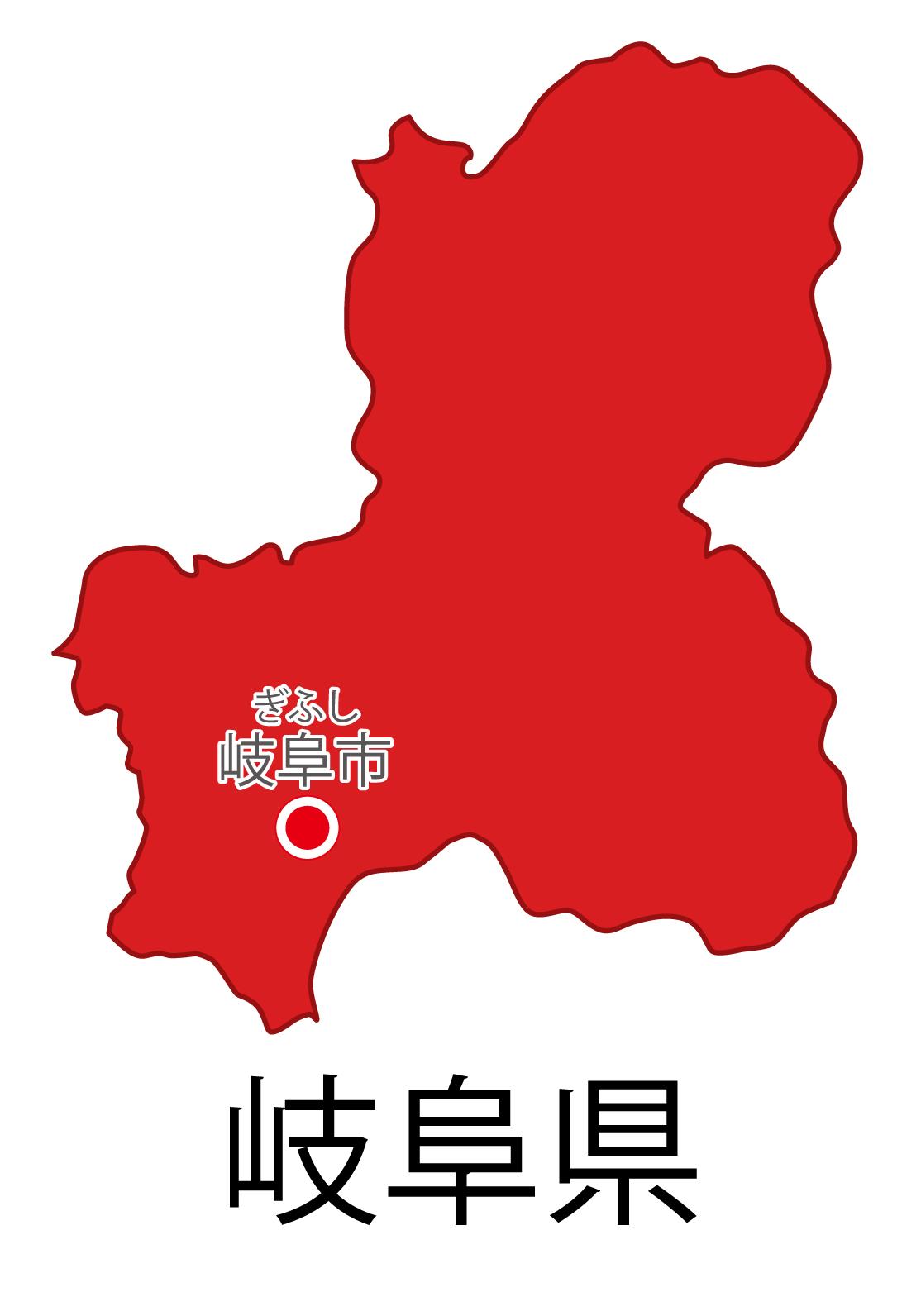 岐阜県無料フリーイラスト|日本語・都道府県名あり・県庁所在地あり・ルビあり(赤)