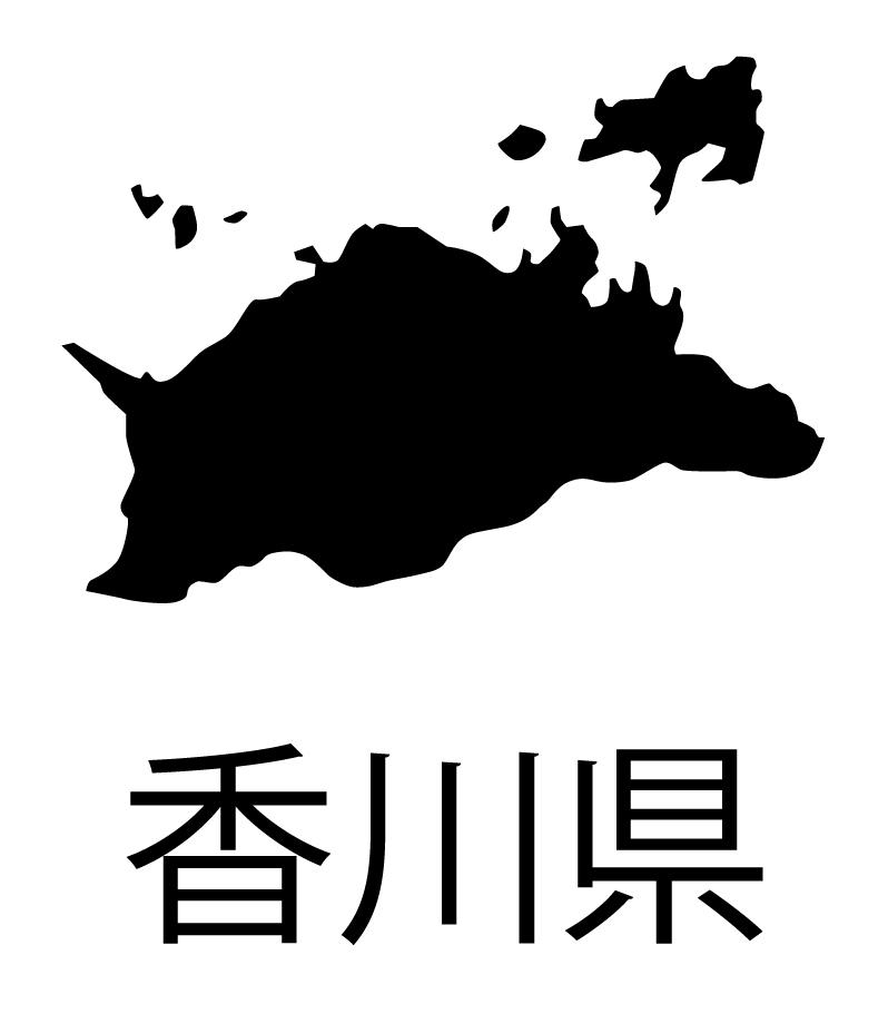 香川県無料フリーイラスト|日本語・都道府県名あり(黒)