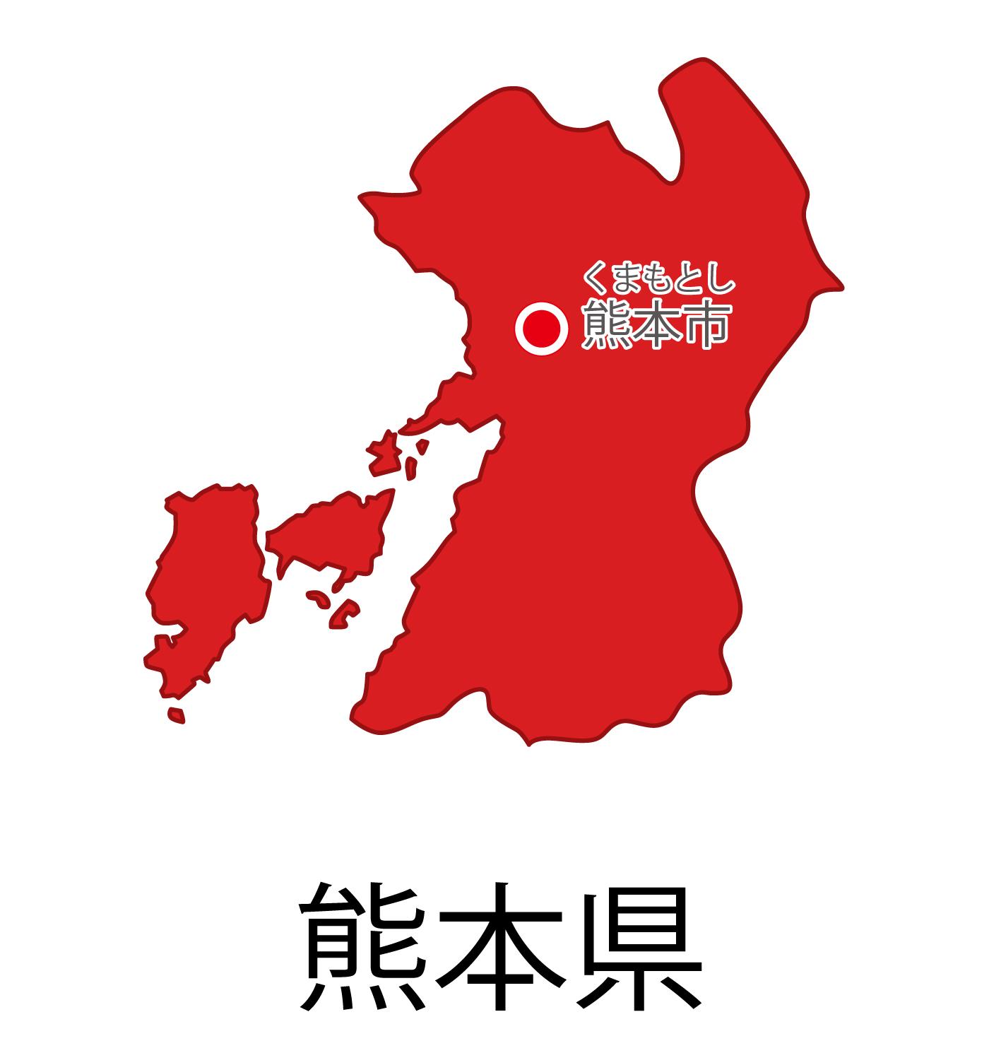 熊本県無料フリーイラスト|日本語・都道府県名あり・県庁所在地あり・ルビあり(赤)