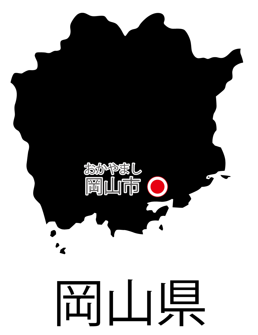 岡山県無料フリーイラスト|日本語・都道府県名あり・県庁所在地あり・ルビあり(黒)