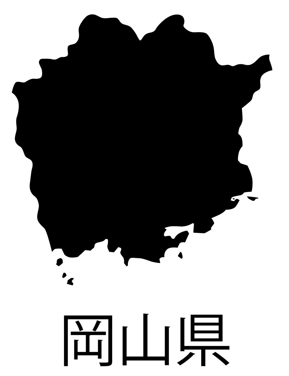 岡山県無料フリーイラスト|日本語・都道府県名あり(黒)