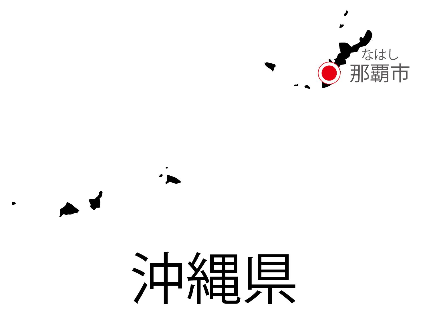 沖縄県無料フリーイラスト|日本語・都道府県名あり・県庁所在地あり・ルビあり(黒)