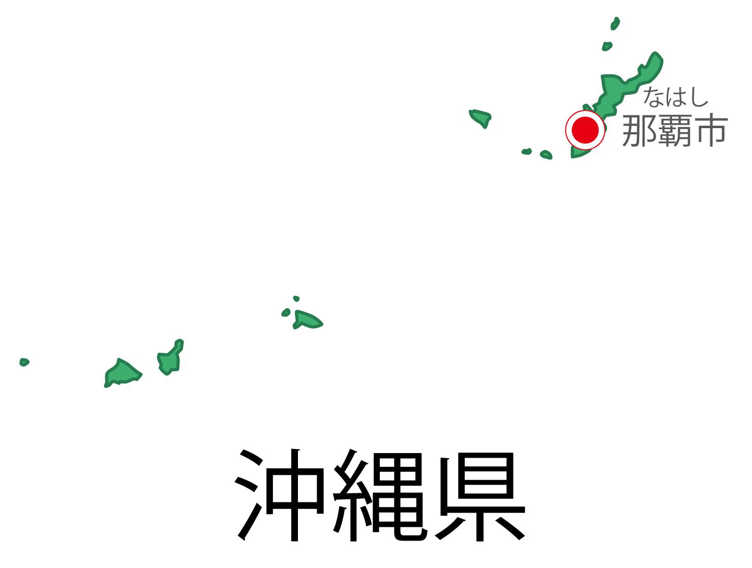 沖縄県無料フリーイラスト|日本語・都道府県名あり・県庁所在地あり(ルビあり)